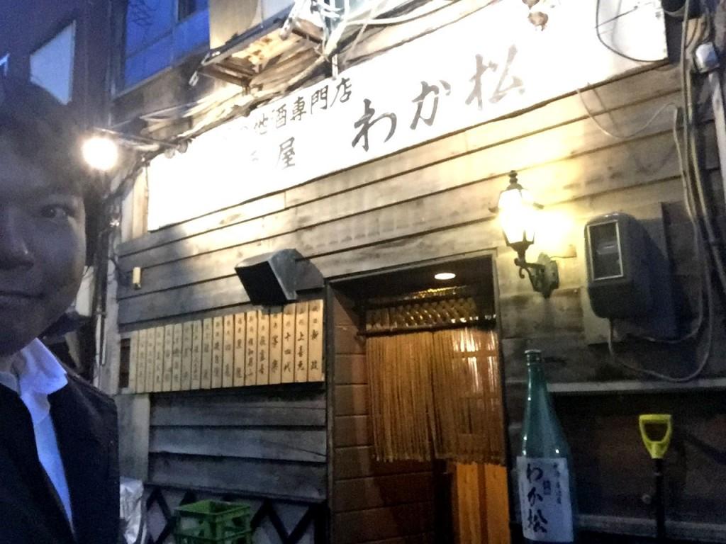 小樽わか松01