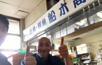 船木商店02
