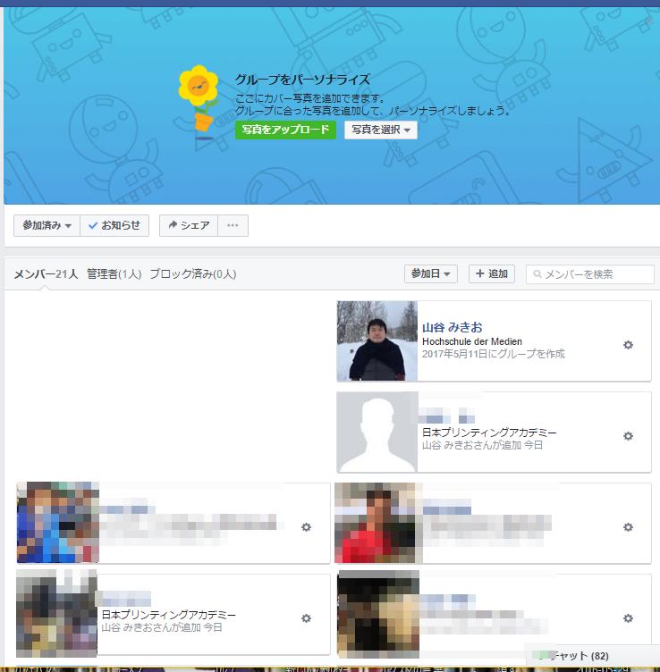 フェイスブックのグループ削除01