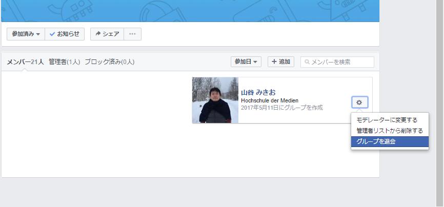フェイスブックのグループ削除03