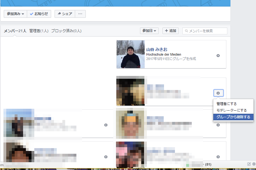 フェイスブックのグループ削除02