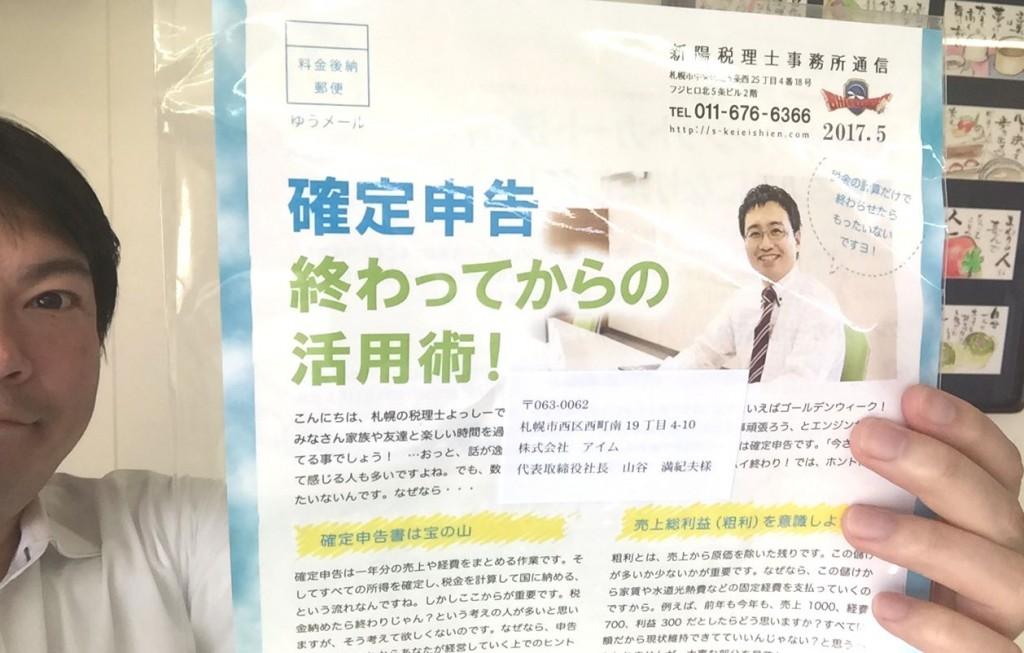 吉田税理士事務所01