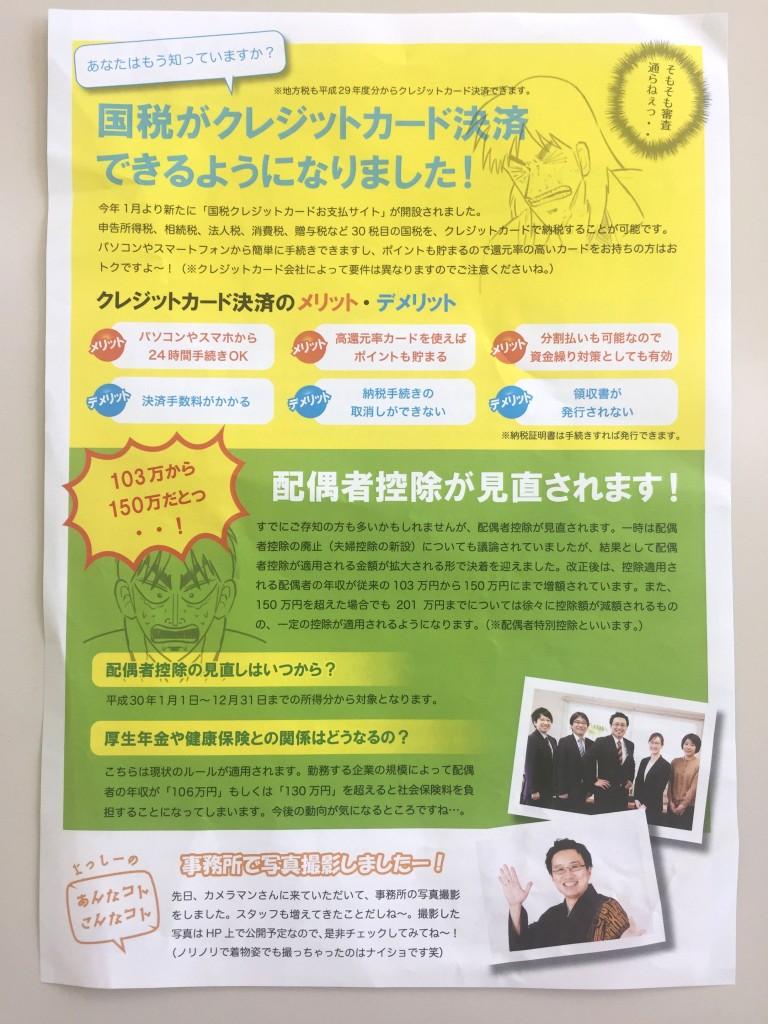 吉田税理士事務所02