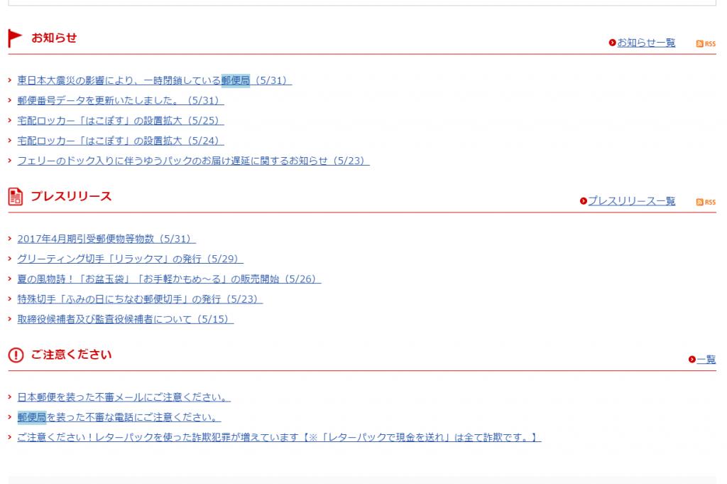 郵便料金値上げ02