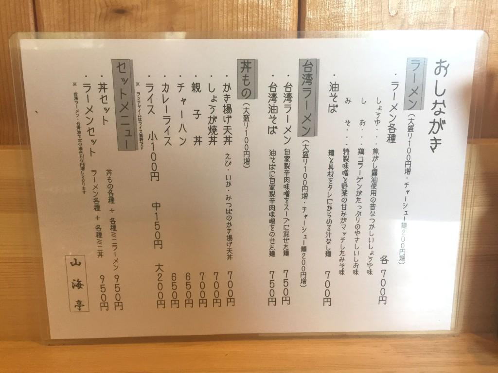 山海亭02