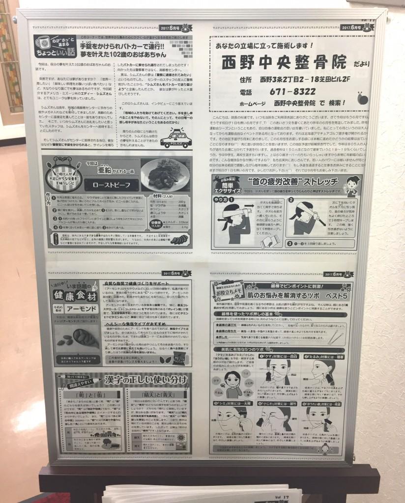 西野中央整骨院02