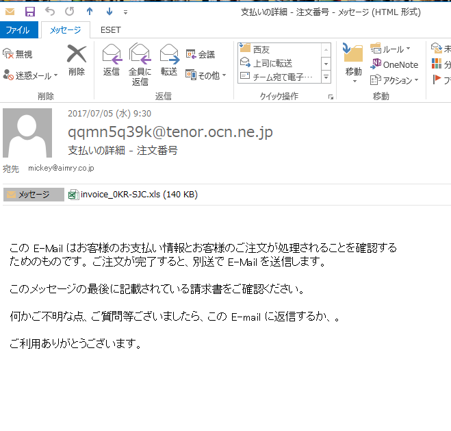 迷惑メール01