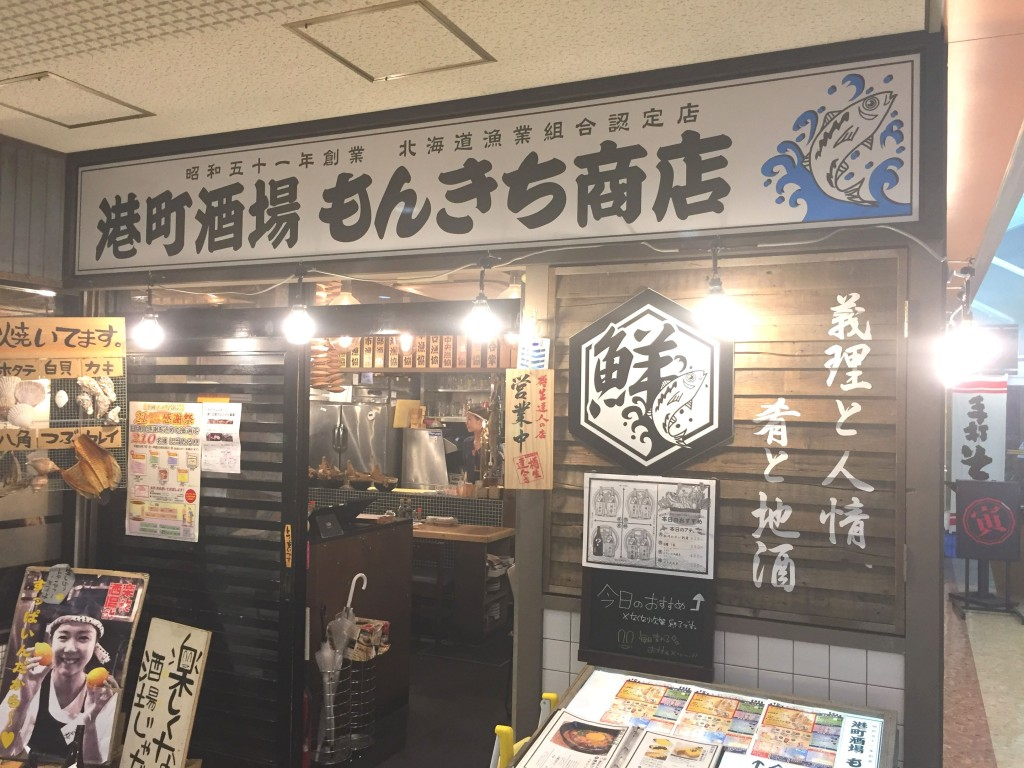 もんきち商店09
