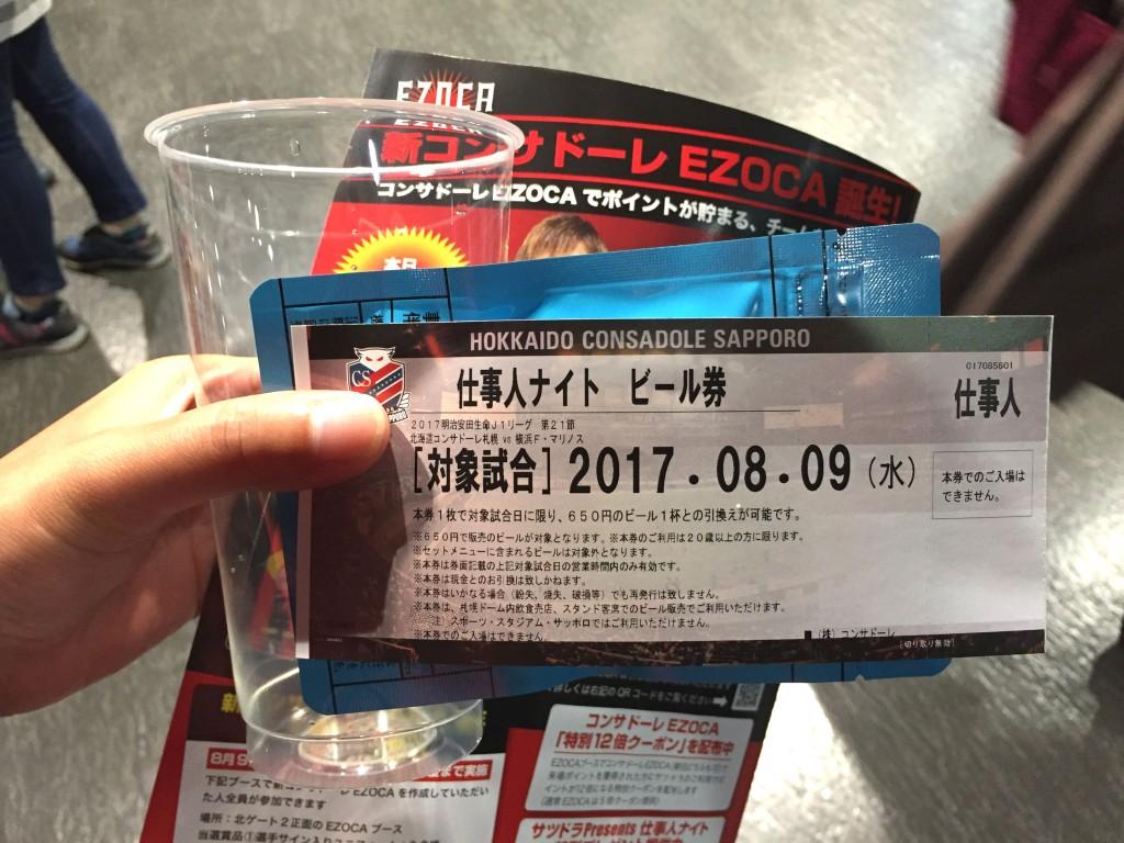 コンサ応援02