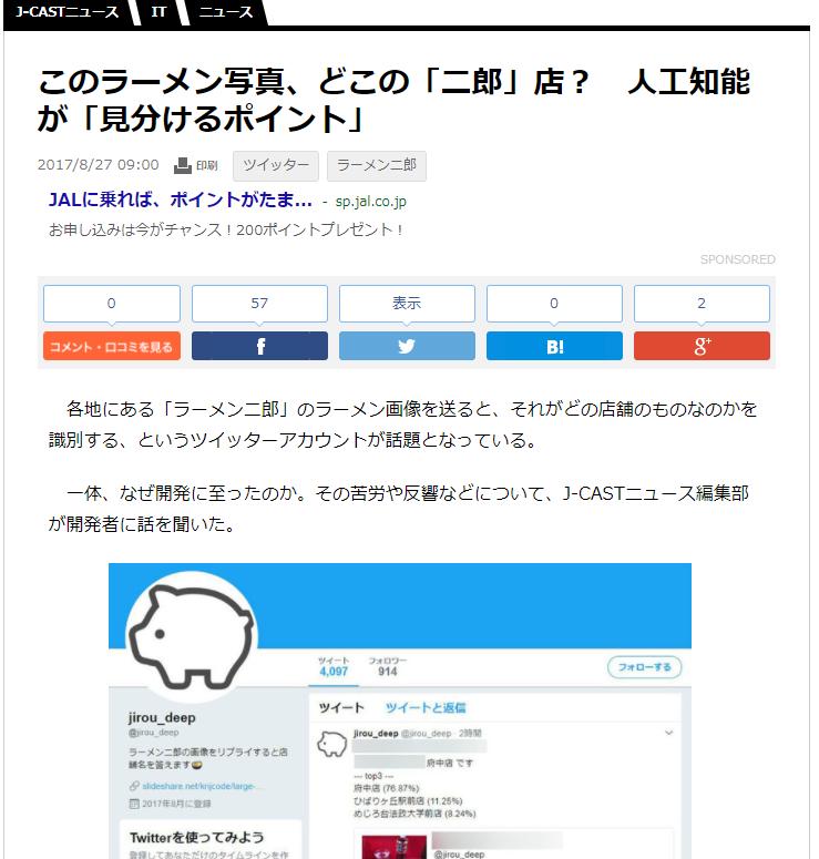 ラーメン二郎判断Twitter01