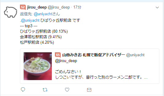 ラーメン二郎判断Twitter04