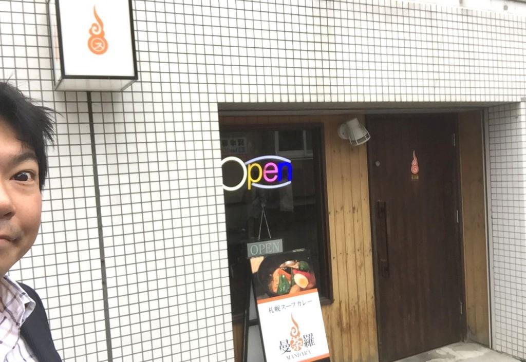 スープカレー曼荼羅01