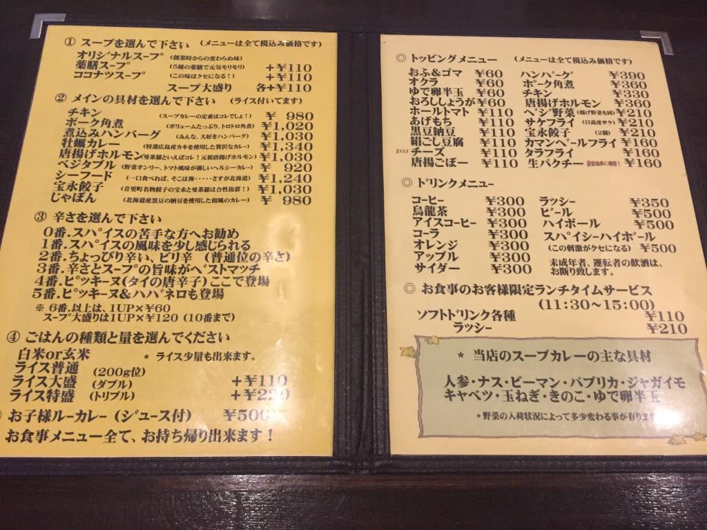 スープカレー曼荼羅02
