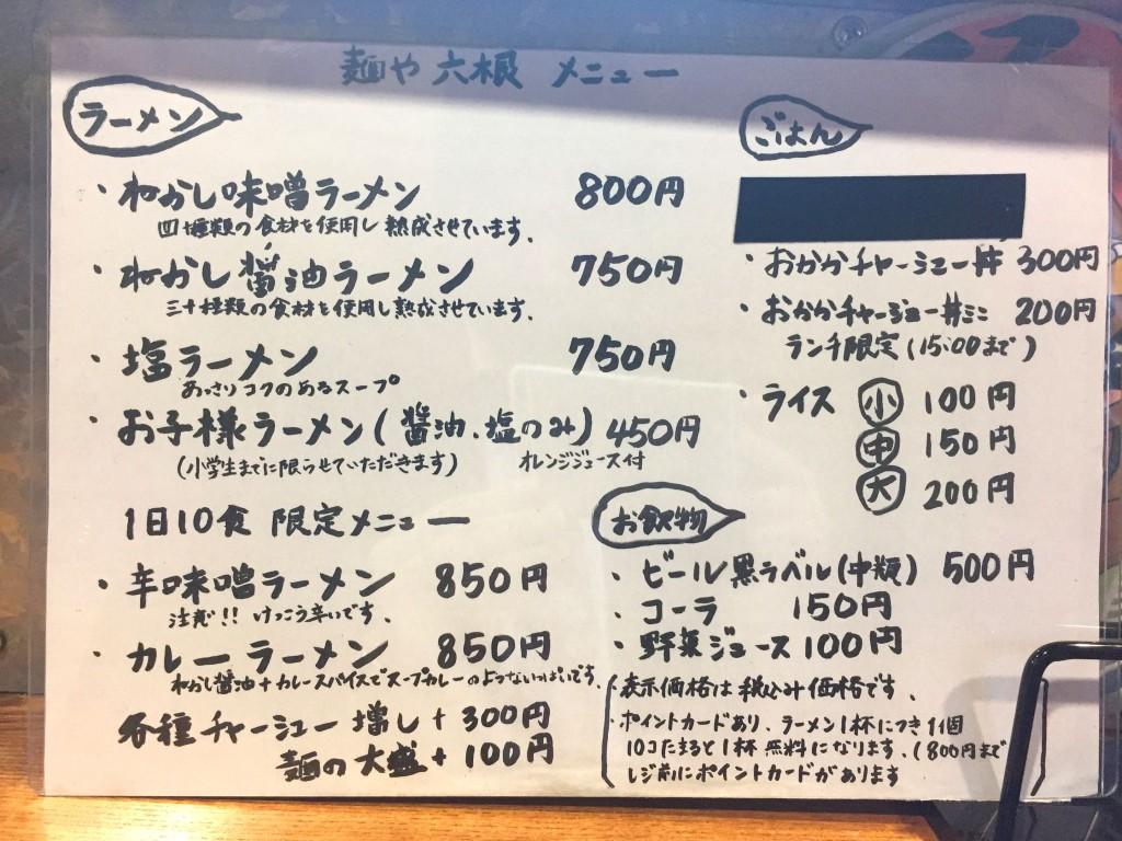 麺や六根02