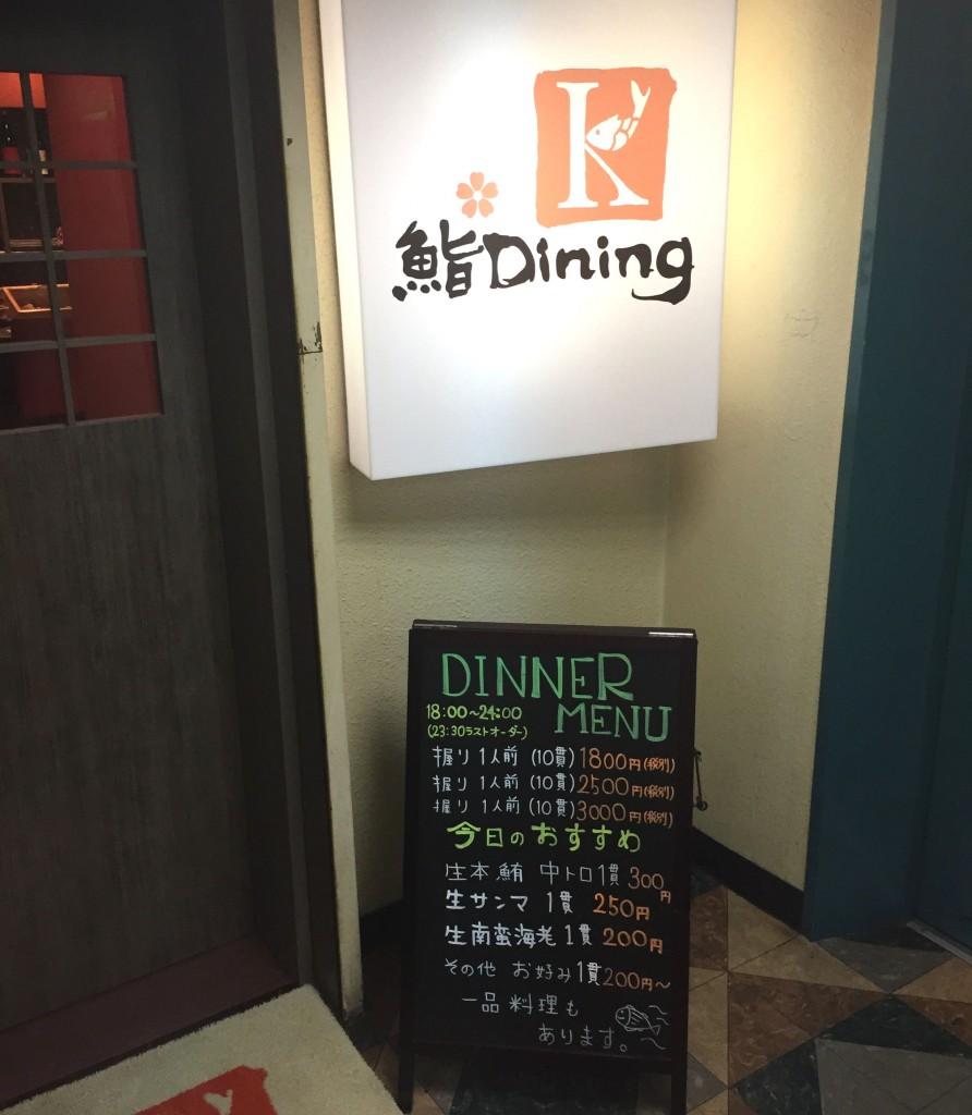 鮨DininngK01