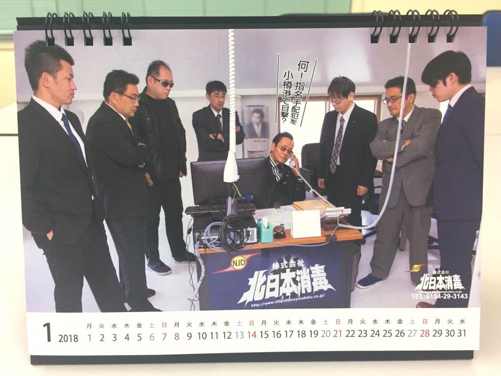 北日本消毒カレンダー02
