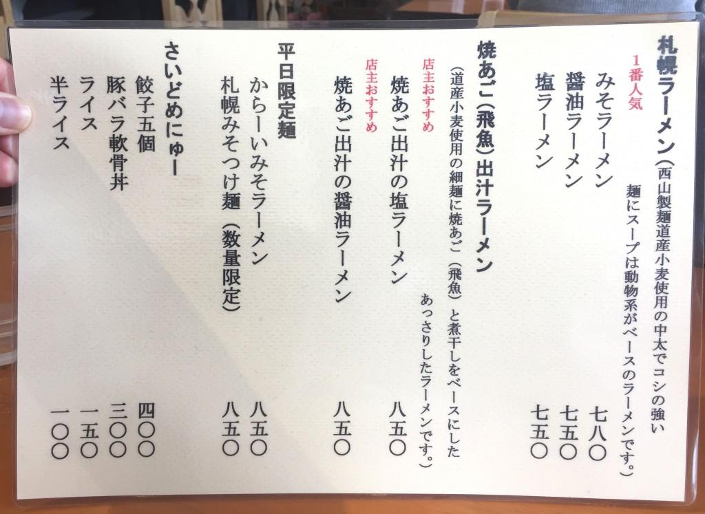ラーメン木蓮09