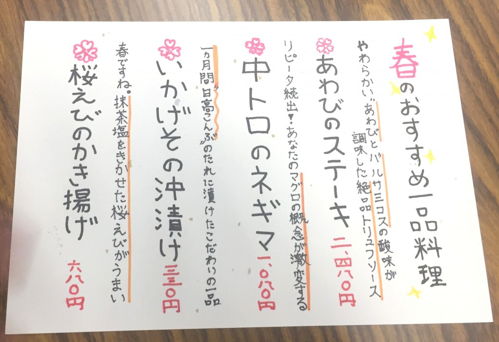 政寿司08