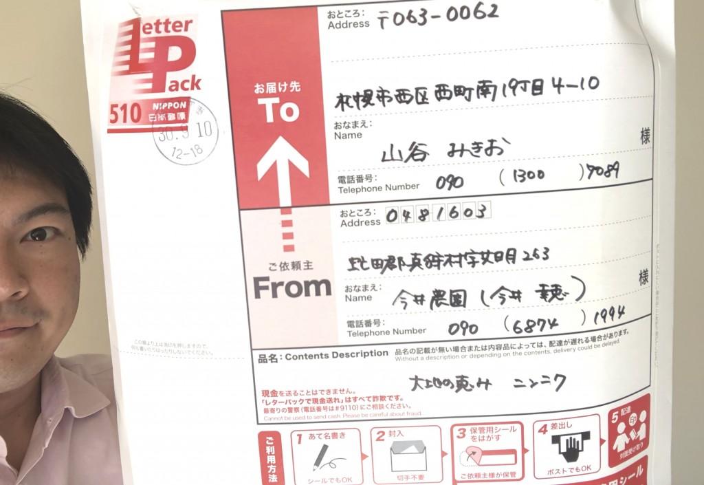 今井農園01