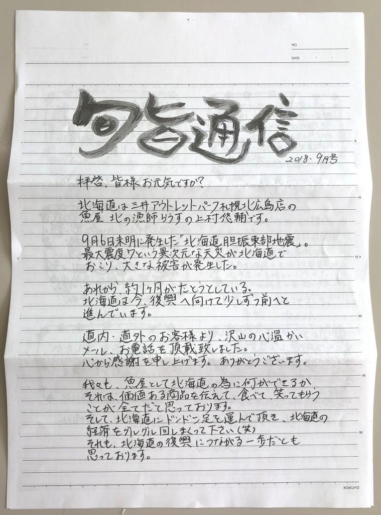 上村さん02