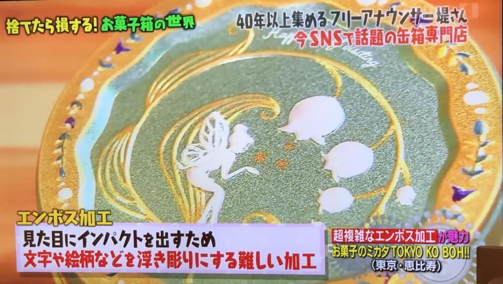お菓子のミカタ03