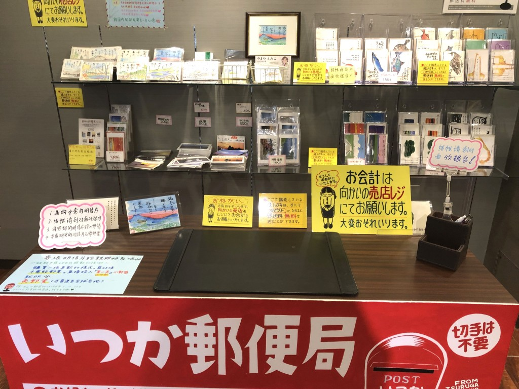 阿寒鶴雅いつか郵便局03