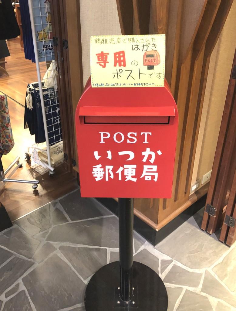 阿寒鶴雅いつか郵便局01