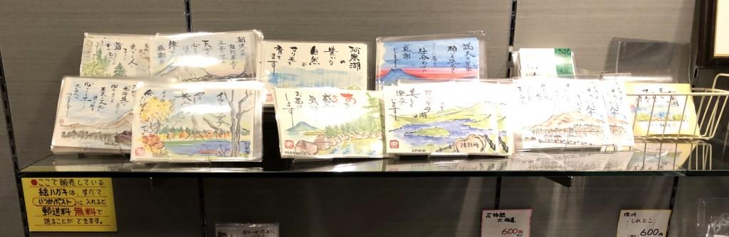阿寒鶴雅いつか郵便局05