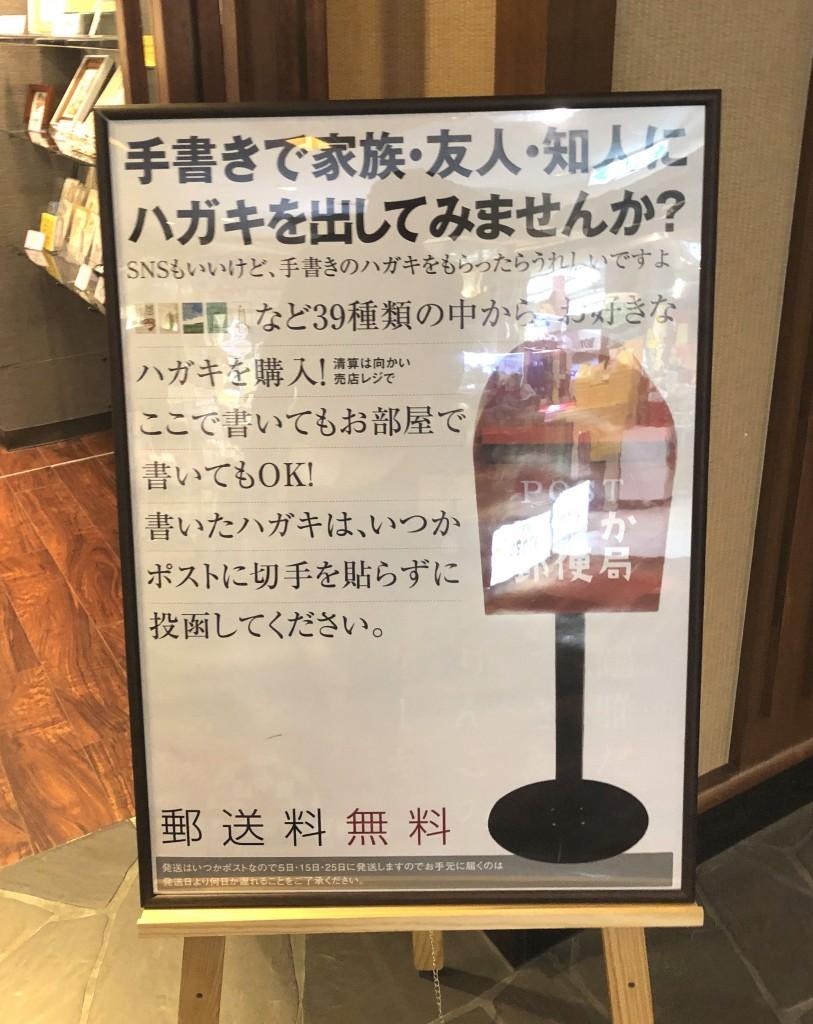 阿寒鶴雅いつか郵便局02