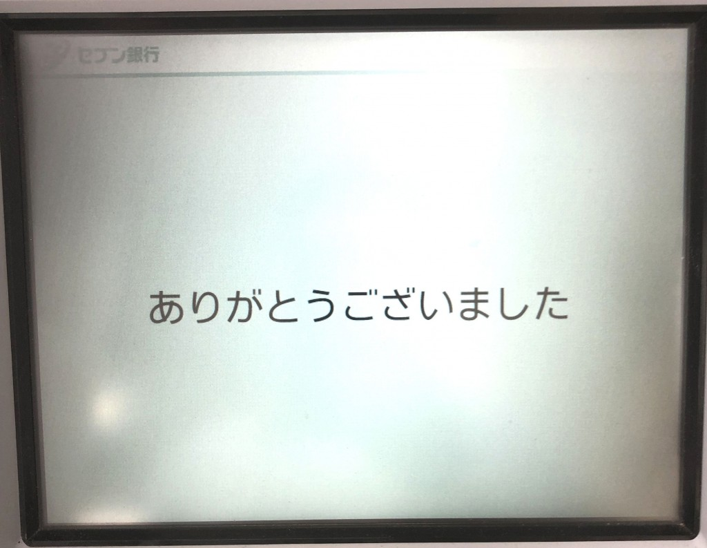 ペイペイ入金05