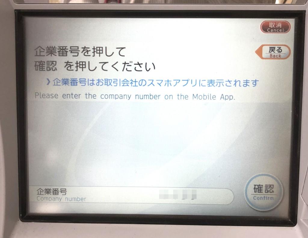 ペイペイ入金03