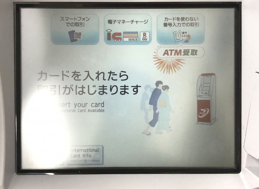 ペイペイ入金01