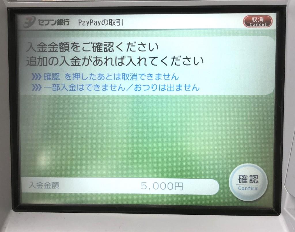 ペイペイ入金04