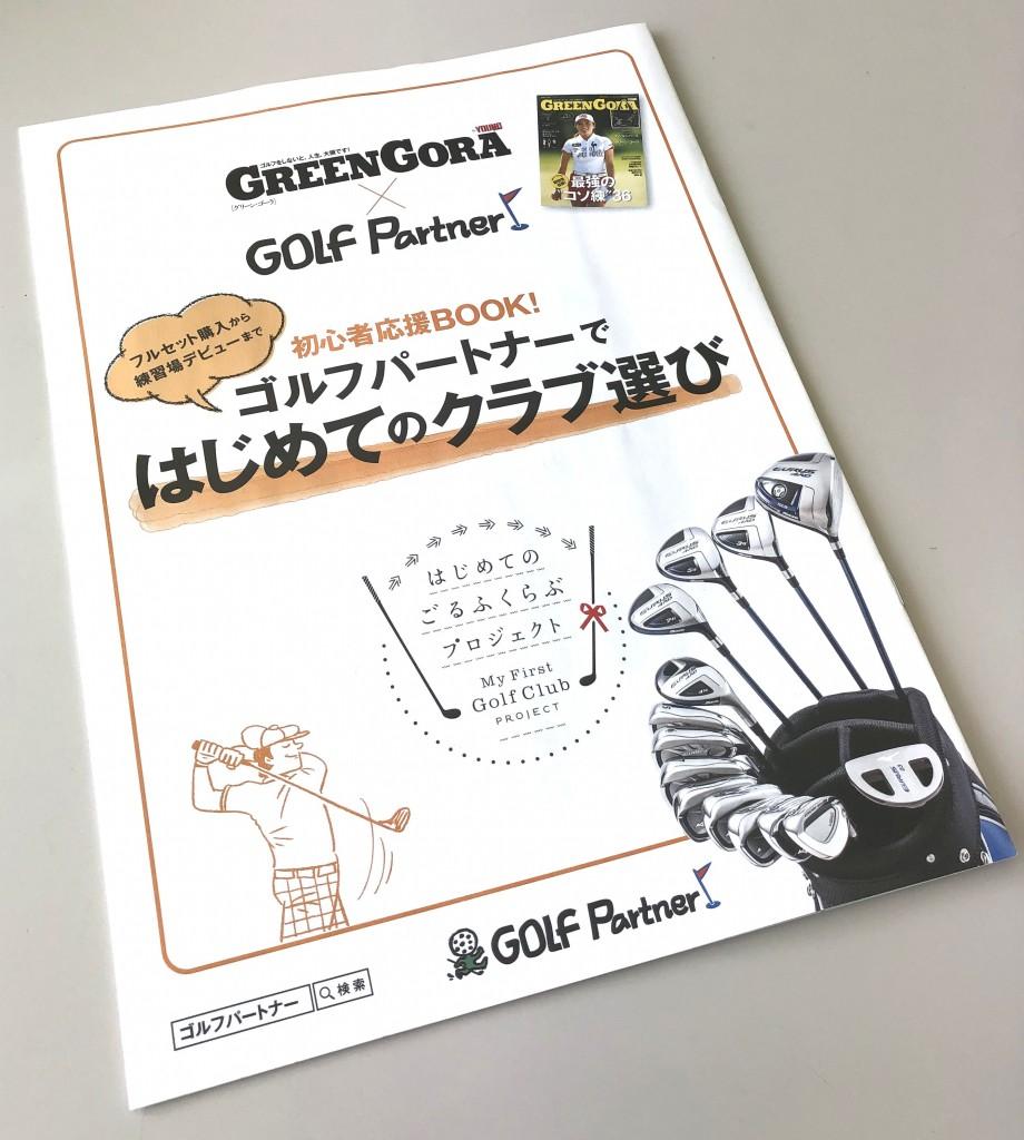 ゴルフパートナー01