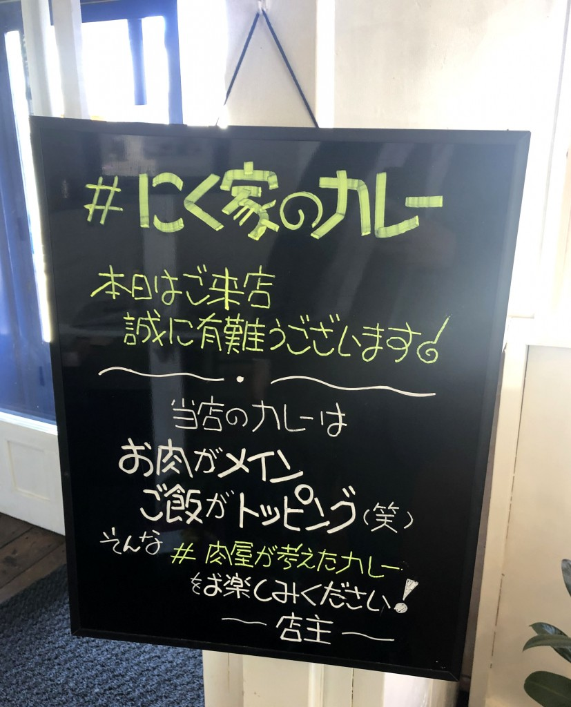 にく家のカレー02