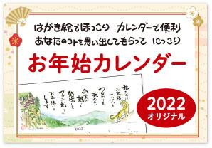2022お年始カレンダー